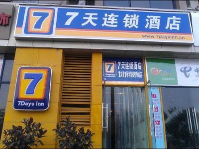 重庆七天酒店