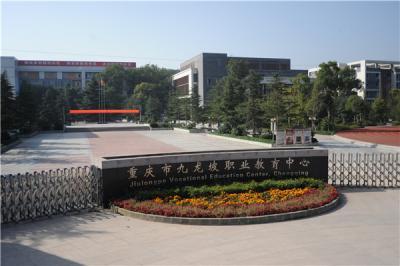 九龙坡区职教中学